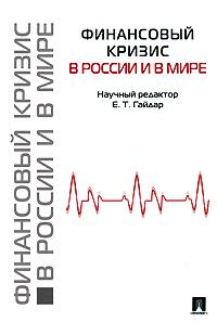 Редактор Е. Т. Гайдар Финансовый кризис в России и в мире