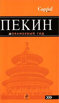 Соколова Е. Пекин. Путеводитель авиабилеты онлайн пекин