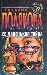 Татьяна Полякова Ее маленькая тайна