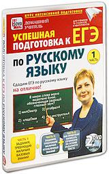 Подготовка к ЕГЭ по русскому языку. Часть 1 (2 DVD)