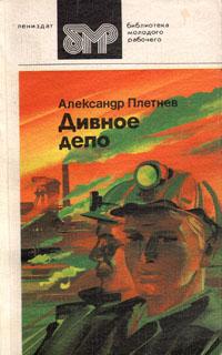 Александр Плетнев Дивное дело