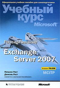 Нельсон Рест, Даниэль Рест Развертывание Microsoft Exchange Server 2007. Учебный курс Microsoft (+ CD-ROM) моримото р ноэл м ярдени г амарис к и др microsoft exchange server 2013 полное руководство