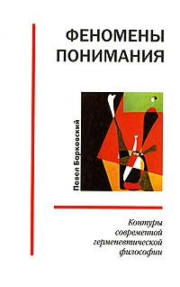 Павел Барковский Феномены понимания. Контуры современной герменевтической философии