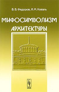 В. В. Федоров, И. М. Коваль Мифосимволизм архитектуры