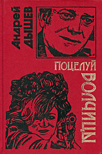 Андрей Дышев Поцелуй волчицы