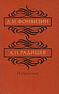 Д. И. Фонвизин, А. Н. Радищев Д. И. Фонвизин, А. Н. Радищев. Избранное а н радищев а н радищев избранное