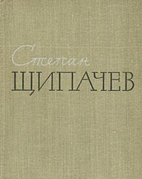 Степан Щипачев. Стихотворения. Поэмы. Березовый сок