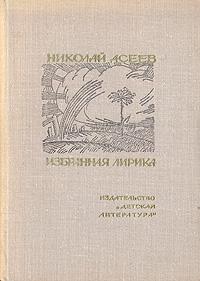 Николай Асеев Николай Асеев. Избранная лирика все цены