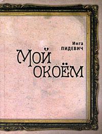 Инга Пидевич Мой окоем