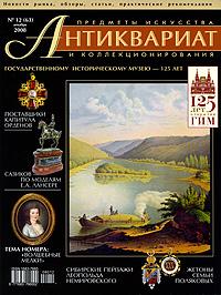 Антиквариат. Предметы искусства и коллекционирования №63 (№12 декабрь 2008)