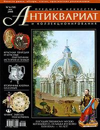 Антиквариат. Предметы искусства и коллекционирования №58 (№6 июнь 2008)