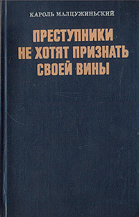 Кароль Малцужиньский Преступники не хотят признать своей вины автор не указан дети преступники