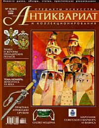 Антиквариат. Предметы искусства и коллекционирования №61 (№10 октябрь 2008)