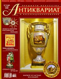 Антиквариат, предметы искусства и коллекционирования, №9 (60), сентябрь 2008 гей уит предназначено для отрады тайна открытая двоим