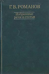 Г. В. Романов Г. В. Романов. Избранные речи и статьи