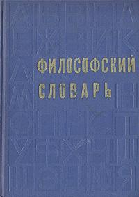 Философский словарь олег платонов философский словарь святой руси