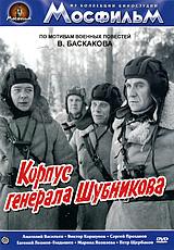Корпус генерала Шубникова светлана ярославцева от черёмушек до зюзина в долине котла четыре московских района черёмушки зюзино котловский академический