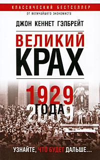 Джон Кеннет Гэлбрейт Великий крах 1929 года
