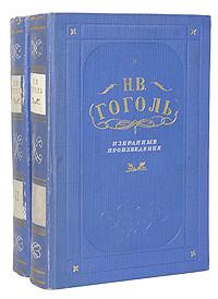 Н. В. Гоголь Н. В. Гоголь. Избранные произведения в 2 томах (комплект из 2 книг)