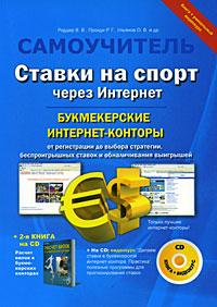Купить букмекерские ставки можно ли заработать на своем сайте в интернете