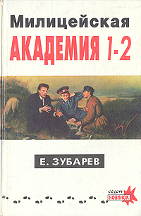 Е. Зубарев Милицейская академия 1 - 2