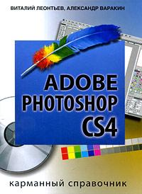 Виталий Леонтьев, Александр Варакин Adobe Photoshop CS4. Карманный справочник видеосамоучитель photoshop cs4 cd