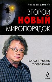 Николай Злобин Второй новый миропорядок. Геополитические головоломки
