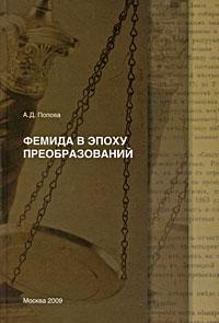 А. Д. Попова Фемида в эпоху преобразований н к ренненкампф еще о сущности судебной реформы