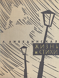 Л. Либединская Жизнь и стихи