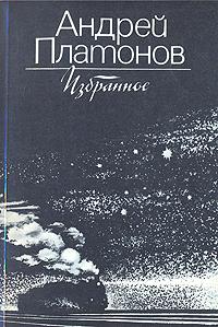 Андрей Платонов Андрей Платонов. Избранное