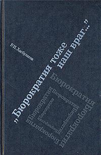 "Р. И. Хасбулатов. ""Бюрократия тоже наш враг…"": Социализм и бюрократия | Хасбулатов Руслан Имранович"