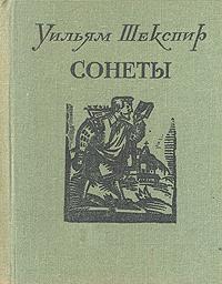 Уильям Шекспир Уильям Шекспир. Сонеты уильям шекспир henri v