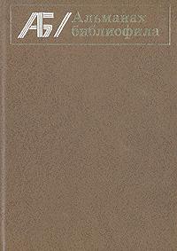 Альманах библиофила. Выпуск 7 альманах библиофила выпуск 26