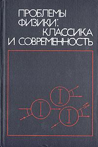 Проблемы физики: классика и современность