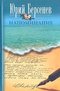 Юрий Берсенев Напоминание берсенев ю напоминание избранные стихи 2 изд