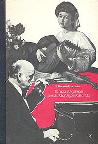 В. Васина-Гроссман Книга о музыке о великих музыкантах