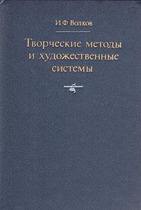 И. Ф. Волков Творческие методы и художественные системы