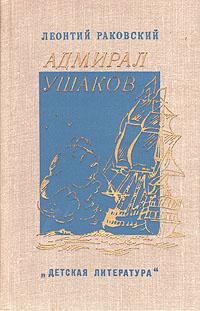 Адмирал Ушаков. Леонтий Раковский