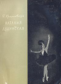 Г. Кремшевская Наталия Дудинская