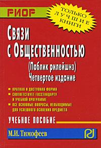 М. И. Тимофеев Связи с общественностью (паблик рилейшнз) юрий михайлов связи с общественностью по русски