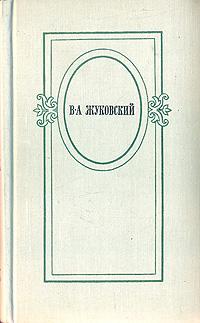 В. А. Жуковский В. А. Жуковский. Избранное в а жуковский в а жуковский баллады