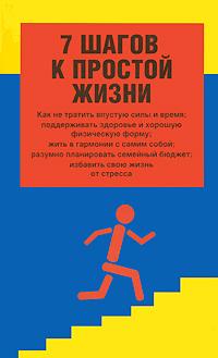 Д. Смоллин 7 шагов к простой жизни