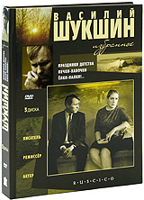 Василий Шукшин: Избранное (3 DVD) гардемарины 3 dvd