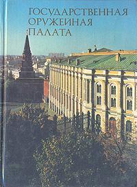Государственная оружейная палата. Е. И. Смирнова