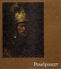 Рембрандт. Фриц Эрпель