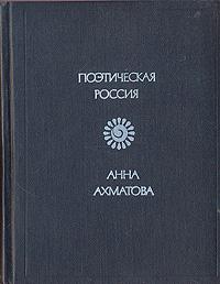 Анна Ахматова Анна Ахматова. Стихотворения ахматова поэма без героя 2019 01 15t20 00