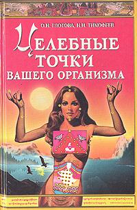 О. Н. Глотова, Н. И. Тимофеев Целебные точки вашего организма