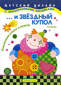 Книга ... и звездный купол. Приключения клоуна и кометы. И. Лыкова