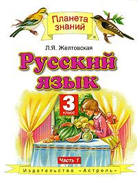 Л.Я. Желтовская, О.Б. Калинина Русский язык. 3 класс. В 2 частях. Часть 1