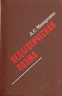 купить А. С. Макаренко Педагогическая поэма по цене 567 рублей